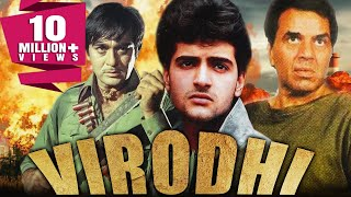 Virodhi (1992) Full Hindi Movie | Dharmendra, Sunil Dutt, Armaan Kohli, Anita Raj, Harsha Mehra