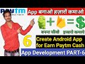 HOW TO MAKE ANDROID APP : Link Android App for Firebase || Firebase for Paytm Cash App | PART-6