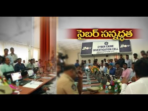 Cyber Crime Investigation Cell | Launched at Vizag | to Lend Help from Layman to Educated