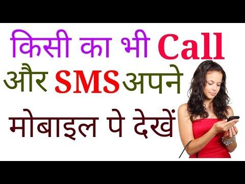 किसी का भी call और sms कैसे अपने मोबाइल पे देखें