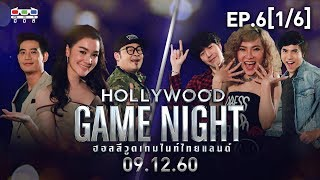 Hollywood Game Night Thailand Ep6 16 Vs 9 60