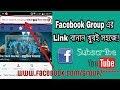 খুবই সহজে ফেসবুক গ্রুপ এর লিংক বানান । How To Change Facebook Group Url And Name