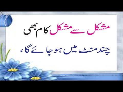 Muskil say muskil kaam bhi hal ho jye ga inshallah | Islamic Wazifa official