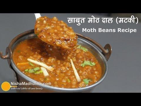 Punjabi Sabut Moth Dal   साबुत मोठ करी । Matki - Mat Beans Recipe