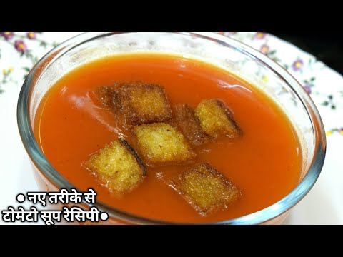 नए और आसान तरीके से बनाये परफेक्ट गाढ़ा टोमेटो सूप (बिना कॉर्न फ्लौर) Tomato Soup Recipe In Hindi |