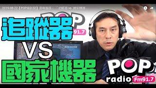 Download 2019-08-22【POP撞新聞】黃暐瀚談: 「追蹤器 vs. 國家機器」 Video