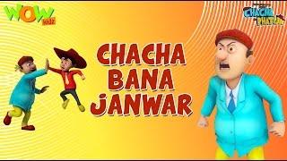 Chacha Bana Janwar- Chacha Bhatija- 3D Animation Cartoon for Kids - As seen on Hungama TV