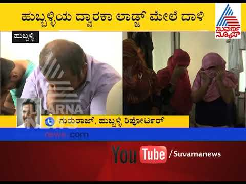 Xxx Mp4 Hubballi News Police Raid On Prostitution Hotel Suvarna News 3gp Sex