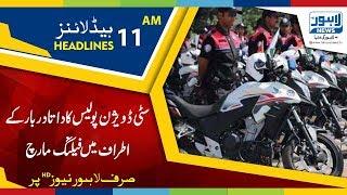 11 AM Headlines Lahore News HD - 13 January 2018