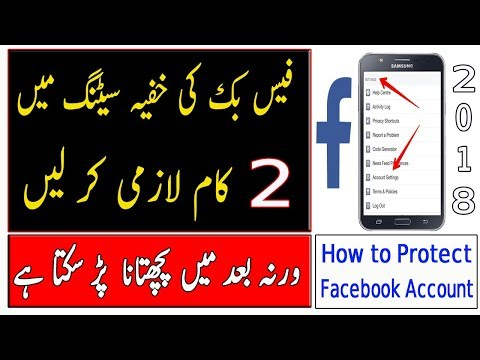 You Must Use These 2 Facebook Settings [Urdu/Hindi]