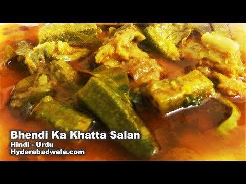 Bhendi Ka Khatta Salan - How to make Bhendi Ka Shorba - भिंडी का खट्टा सालन  - بھینڈی کا شوربہ