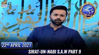 Shan-e-Sehr – Segment: Sirat-un-Nabi (S.A.W.) Part 9 – 22nd April 2021