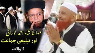 Story of Maulana Shah Ahmad Noorani and Tablighi Jamaat - Sheikh Makki Al Hijazi