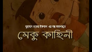 Meku Kahini (মেকু কাহিনী) - Bangla Animated Movie