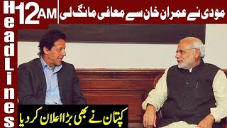 PM Imran receives message from Modi | Headlines 12 AM | 23 March 2019 | Express News