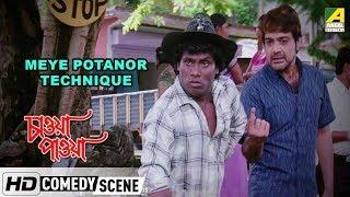 Meye Potanor Technique | Comedy Scene | Prosenjit Movie