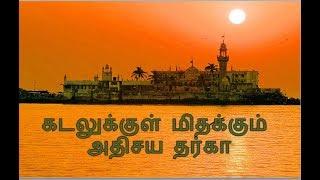 The miraculous dargah floating in the sea கடலுக்குள் மிதக்கும்  அதிசய தர்கா