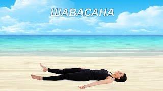 Расслабиться и снять напряжение поможет Шавасана