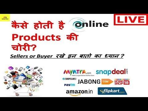 कैसे होती है Online  प्रोडक्ट्स की चोरी ? !!! LIVE DEMO !!! safety  Tips for seller and Buyers !!!