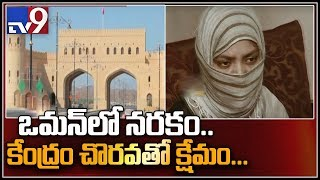 Hyderabad woman stranded in Oman rescued - TV9
