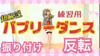 Download 【反転】バブリーダンス振り付け超解説~オープニング~ Video
