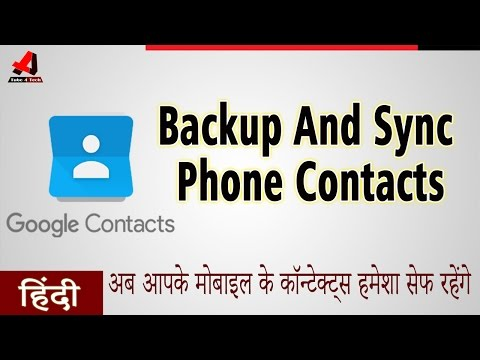 How to backup phone contacts to gmail - Hindi - Sync countinues