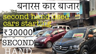 CARS starting JUST ₹30000 in VARANASI | Hidden Second Hand Car Market | Varanasi Car Bazar