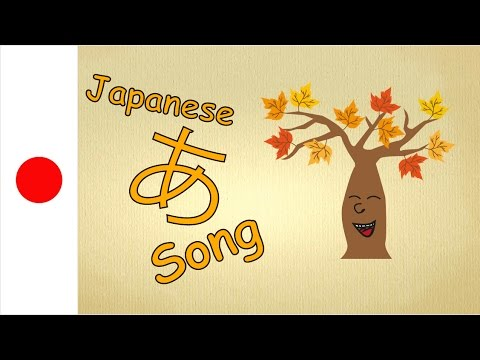 ABC Song / learn ABC songs for children. Learn japanese -  letter あ.