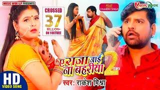 #VIDEO |#Rakesh_Mishra | ए राजा जाई न बहरिया (Part-2) |#Chandani_Singh | Superhit Bhojpuri Song 2021