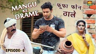 Mangu Ke Drame #  Episode 6 # yfenyflf yfiral B ltlf V | # Haryanvi Comedy # Vijay Varma # Mor Haryanvi