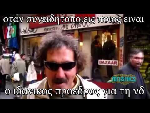 Κωστας Τσεκος I Προεδρος ΝΔ (part 2)