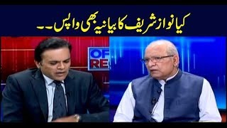 Off The Record | Kashif Abbasi | ARYNews | 8 May 2019