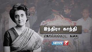 இந்திரா காந்தி கொல்லப்பட்ட கதை   Indira Gandhi