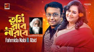 Tumi Robe Nirobe || By  Fahmida Nabi & Abid | Bangla Song 2017 | Music Video | ☢☢ EXCLUSIVE ☢☢