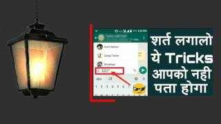 Whatsapp amazing tips and tricks