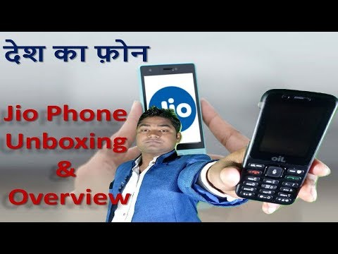 देश का फ़ोन Jio Phone Overview, Specification & Unboxing छोटा बम ☑️ 🇮🇳