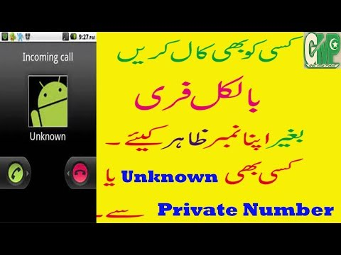 How to make call with Unknown Number or Private Number | Hide Caller ID | Get My Point