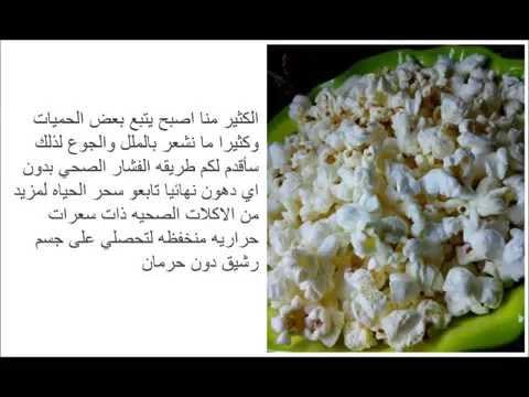 Healthy popcorn فشار بدون دهون
