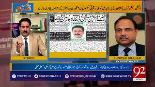 Special discussion with Kunwar Dilshad in program Bakhabar Subh | 24 April 2018 | 92NewsHD
