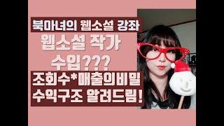 웹소설작가 수익구조 - 네이버 카카오 조회수와 매출의 비밀 | 북마녀