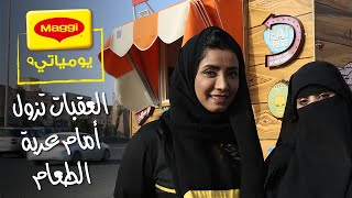 Opening a food truck in KSA. MAGGI Diaries. كل العقبات تزول أمام عربة طعام عفاف. يوميات ماجي.