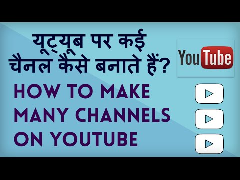 Multiple Channels on a YouTube Account. Ek se zyada YouTube Channel kaise?