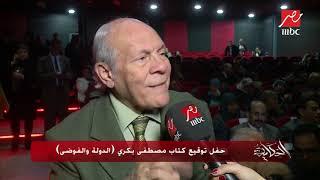 """حفل توقيع كتاب مصطفى بكري """"الدولة والفوضى"""""""