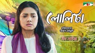 Lolita | লোলিটা | Nusrat Imroz Tisha | Tariq Anam Khan | Eid Natok 2019 | Channel i Tv