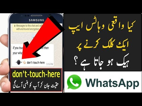 Don't-touch-here 👉(⚫) WHATSAPP Message Explained Urdu/Hindi