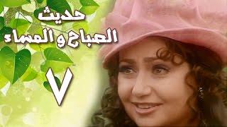 حديث الصباح والمساء׃ الحلقة 07 من 28