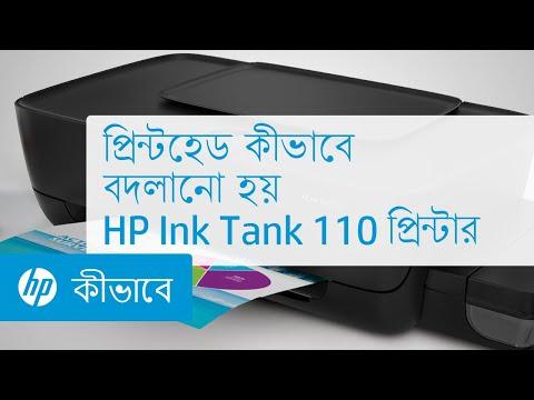 প্রিন্টহেড কীভাবে বদলানো হয়   HP Ink Tank 110 প্রিন্টার   HP