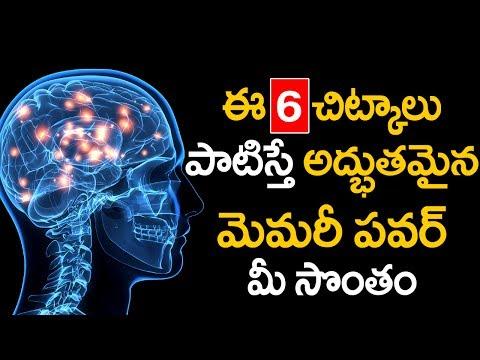 How to Increase Memory Power in Telugu | health tips for brain- జ్ఞాపక శక్తి పెరగటానికి చిట్కాలు