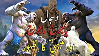 Dajjal, Yajooj Majooj aur Essa a s ka Zahoor, Imam Mahdi, Rehmani Khwab Allah ka Mojza, Nabi Pak