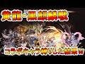 【グラブル】PROUD+黄龍・黒麒麟戦!コラボキャラ縛りで挑んだ結果w